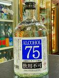 誠鏡 アルコール 75 720ml  飲用不可 竹原 広島 75度 75% 手指消毒用エタノール 高濃度エタノール