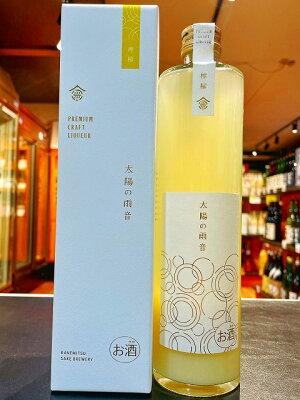 太陽の雨音 (たいようのあまおと) 檸檬 (れもん) Premium Craft Liqueur  500ml 日本酒ベース リキュール 広島 黒瀬 売れ筋 人気 父の日 お中元 金光酒造