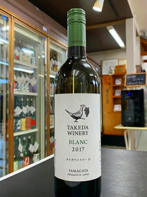 タケダワイナリー ブラン 白(辛口)2017年 750ml 山形県 白ワイン
