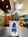 山陰東郷 純米 五百万石 60% 23BY 速醸 1800ml 福羅酒造  日本酒 鳥取 東泊郡 熱燗 燗酒 人気 父の日 お中元