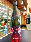 わかむすめ METAL Bunbun 純米吟醸 瓶燗1回火入れ  720ml 日本酒 新谷酒造 山口 徳地