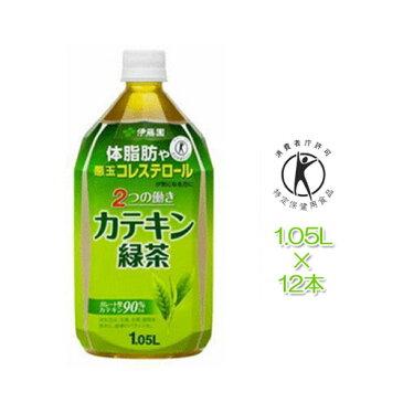 伊藤園 2つの働き 特保カテキン緑茶 1.05L×12本 「体脂肪が気になる方」「悪玉コレステロールが高めの方」向けの、緑茶飲料初の2つの健康表示をもつ特定保健用食品【RCP】
