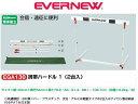 【送料無料】【EVERNEW エバニュー】携帯ハードル 1 ...