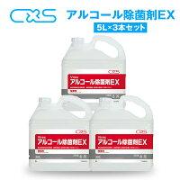【送料無料】【業務用】アルコール除菌剤EX 1ケース(5L/本x3本入り) 衛生対策 感染対策 除菌 アルコール消毒液