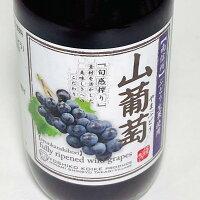 長野県産山葡萄ジュース180ml飲みきりサイズ【南信州小池農産山ぶどうブドウポリフェノール国産】