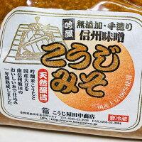 長野県産無添加手造りこうじみそ1kg1年天然醸造蔵出し味噌こうじ屋田中商店南信州信州みそ