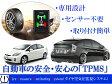トヨタ PRIUS プリウス ZVW30専用 OBD TPMS タイヤ空気圧監視警報システム