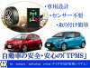 トヨタ アクア NHP10ヴィッツ NHP130専用 OBD TPMSタイヤ空気圧監視警報システム セーフテーセンスTSSC対応!