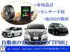 )トヨタ8085ヴォクシーノアエスクァイア専用OBDTPMSタイヤ空気圧監視警報システム