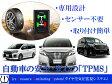 トヨタヴォクシー ノア エスクァイア 80 85 前期専用 TPMS タイヤ空気圧監視警報システム(DBA-ZRR80G ZRR80W ZWR80G ZRR85G ZRR85W ZWR85G ZS 新型ヴォクシー煌II,エスクァイア,VOXY HV等)