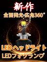 新作 全面発光 広角360° LEDヘッドライト Hi/LoH11/H7/HB4/HB3 LEDフォグランプ 2