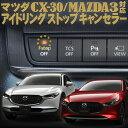 マツダ CX-30 MAZDA3 対応 i-stop アイドリングストップキャ...