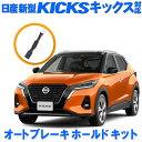 NISSAN 新型 キックス 対応 オートブレーキホールドキット 6A...