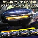 日産 セレナ C27 e-powerドアミラーシーケンシャル LED 流れ...