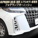 TOYOTA アルファード30系 後期 エアロボディ車専用 フォグラ...