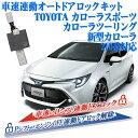 車速連動オートドアロックキット TOYOTA カローラスポーツ 新...