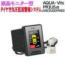 液晶モニタータイヤ空気圧監視警報システムTPMS トヨタ アクアNHP10 ヴィッツNHP130・N...