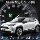 トヨタ 新型 ヤリスクロス 対応 オートブレーキホールドキッ...
