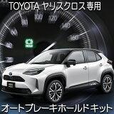トヨタ 新型 ヤリスクロス 対応 オートブレーキホールドキット 完全カプラーオン[N]