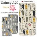 Galaxy A20 SC-02M / SCV4 6 用 干されてる 猫 手帳 型 ケース ギャラクシーa20docomo ドコモ ……
