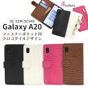 【送料無料】 Galaxy A20 SC-02M / SCV46 用 クロコダイル レザー デザイン 手帳型 ケース ス……