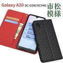 【領収書発行可能】 Galaxy A20 SC-02M / SCV46 用 市松模様 デザイン 手帳型 ケース ストラッ……