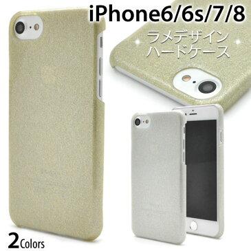 【領収書発行可能】iPhone 7 iPhone6 iPhone6S用ラメデザインハードケース シルバー/ゴールド★上品なラメがおしゃれな iPhone 7ケース / スマホカバー iPhone7カバー iPhone7ケース アイフォン7ケース アイフォン6ケース iPhone6ケース