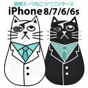 【領収書発行可能】iPhone 7 iPhone 8 iPhone6 iPhone6S 用眼帯スーツ猫ケース★かわいい アイ……