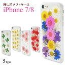 【領収書発行可能】iPhone7 / iPhone8用押し花ケース 全5色●傷やほこりから守る!本物の花や四……