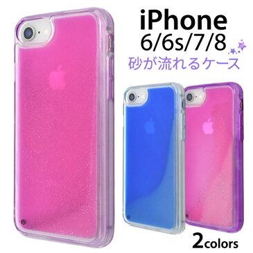 【領収書発行可能】砂が流れる★iPhone8 iPhone7 iPhone6 iPhone6s用 ファンシーカラーサンドケース★傷やホコリから守る!細やかな砂とラメが流れる透明タイプの iPhone7ケース iPhone8ケース アイフォン8ケース アイフォン7ケース アイフォン6ケース ストラップホール