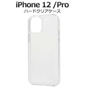 【 領収書発行可能 】 iPhone 12 / iPhone 12 Pro 用 ハード クリア ケース ● デコレーション カスタマイズ に 最適! iphone12pro iphone12 pro アイフォン12プロ アイフォン12 プロ