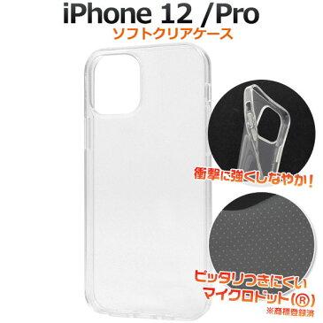 【 領収書発行可能 】iPhone 12 / iPhone 12 Pro 用 マイクロドット ソフト クリアケース ● デコレーション カスタマイズ に 最適! iphone12pro iphone12 pro アイフォン12プロ アイフォン12 プロ