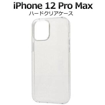 【 領収書発行可能 】iPhone 12 Pro Max 用 ハード クリア ケース ● デコレーション カスタマイズ に 最適! iphone12promax iphone12 pro max アイフォン12プロマックス アイフォン12プロ マックス
