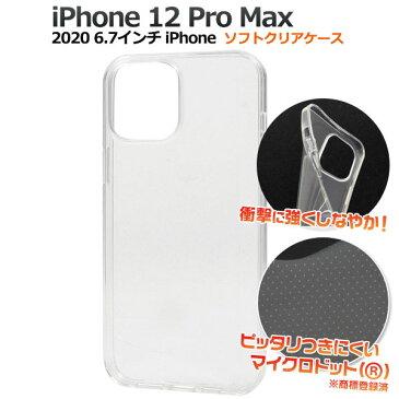 【 領収書発行可能 】iPhone 12 Pro Max ( 2020 6.7インチ iPhone ) マイクロ ドット ソフト クリア ケース ● デコレーション カスタマイズ に 最適! iphone12 アイフォン12