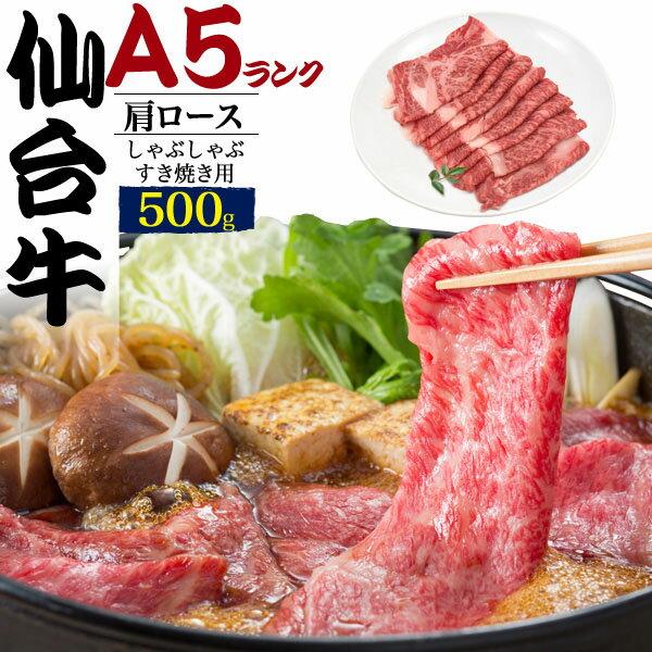 牛肉, 肩ロース  A5 500g