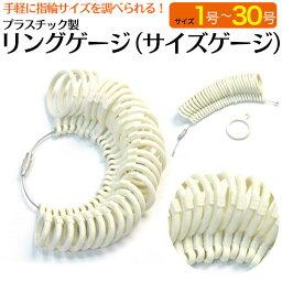 【 領収書発行可能 】業務用 プラスチック製 リングゲージ ( 1〜30号 ) 1つずつ取り外し可能! 指輪選びの必需品 指輪 サイズ 計測 サイズゲージ ゲージリング 指輪サイズ