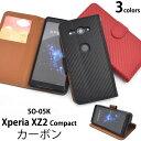 【 領収書発行可能 】 Xperia XZ2 Compact SO-05K 用 カーボン デザイン 手帳型ケース ● 液晶……