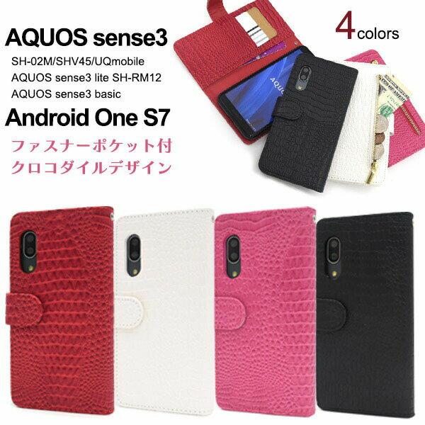 スマートフォン・携帯電話アクセサリー, ケース・カバー AQUOS sense3 SH-02M SHV45 AQUOS sense3 lite SH-RM12 AQUOS sense3 basic Android One S7