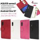 AQUOS sense3 SH-02M / SHV45 /