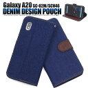 【領収書発行可能】Galaxy A20 SC-02M / SCV46 デニムデザイン手帳型ケース ギャラクシーa20 ……