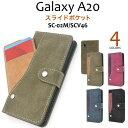 【領収書発行可能】Galaxy A20 SC-02M / SCV46 スライドカードポケット手帳型ケース ストラッ……
