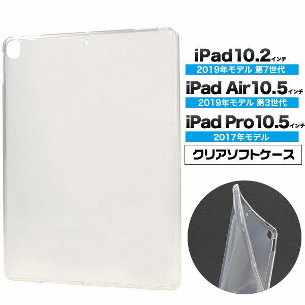 【送料無料】【 iPad 10.2インチ(第7世代 2019年モデル)/iPad Air 10.5インチ (第3世代 2019年モデル)/iPad Pro 10.5インチ (2017年モデル)対応 クリアソフトケース 】 アイパッド ケース カバー ソフトケース ソフトカバー シンプル 透明