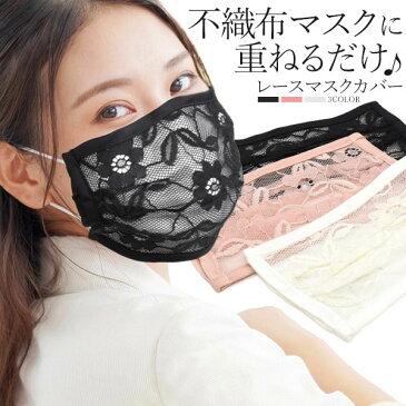 【 領収書発行可能 】 おしゃれ レース マスク カバー ● マスク カバー 作り方 使い捨て マスク カバー おしゃれ マスク カバー プリーツ マスク カバー 使い方 ハンドメイド マスク カバー 立体
