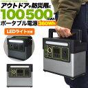 【 領収書発行可能 】 100500mAh 360Wh ポー