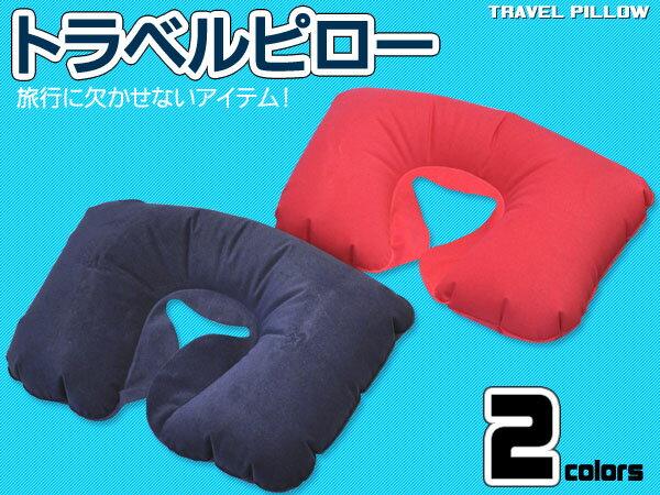トラベルピロー(首用枕)選べる2色、ネイビー・レッド★たたんでコンパクトに!長時間移動時に欠かせない! ポイント消化