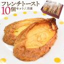 フレンチトースト10個セット(冷凍)