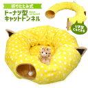 【 領収書発行可能 】 折りたたみ式 ドーナツ型 キャット トンネル