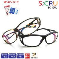 日本製PC用レンズの最高峰使用UV420ブルーライト紫外線近赤外線花粉カットメガネピタリング付軽量透明クリアーエスクリュSC-12UV
