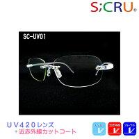 日本製PC用レンズの最高峰使用UV420ブルーライト近赤外線カットメガネ軽量透明クリアーエスクリュSC-UV01【眼鏡産地福井からお届け】