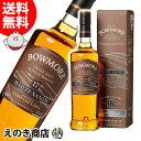 【送料無料】ボウモア ホワイト・サンズ 17年 700ml シングルモルト スコッチ ウイスキー 43度 並行輸入品